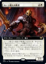 ルーン鍛えの勇者/Runeforge Champion (拡張アート版) 【日本語版】 [KHM-白R]