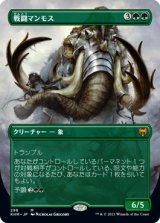 戦闘マンモス/Battle Mammoth (全面アート版) 【日本語版】 [KHM-緑MR]