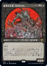 血空の主君、ヴェラゴス/Varragoth, Bloodsky Sire (ショーケース版) 【日本語版】 [KHM-黒R]
