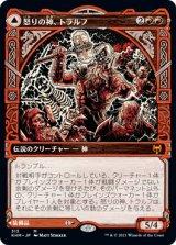 【予約】怒りの神、トラルフ/Toralf, God of Fury (ショーケース版) 【日本語版】 [KHM-赤MR]