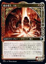 鍛冶場主、コル/Koll, the Forgemaster (ショーケース版) 【日本語版】 [KHM-金U]