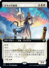 【予約】栄光の守護者/Glorious Protector (拡張アート版) 【日本語版】 [KHM-白R]