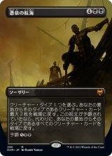 【予約】憑依の航海/Haunting Voyage (全面アート版) 【日本語版】 [KHM-黒MR]