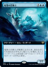 竜巻の召喚士/Cyclone Summoner (拡張アート版) 【日本語版】 [KHM-青R]
