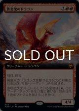 黄金架のドラゴン/Goldspan Dragon (拡張アート版) 【日本語版】 [KHM-赤MR]