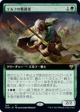 エルフの戦練者/Elvish Warmaster (拡張アート版) 【日本語版】 [KHM-緑R]