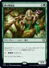 梢の戦術家/Canopy Tactician 【日本語版】 [KHM-緑R]