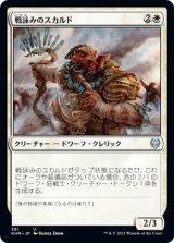 戦詠みのスカルド/Warchanter Skald 【日本語版】 [KHM-白U]