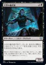 古牙の儀式者/Elderfang Ritualist 【日本語版】 [KHM-黒U]