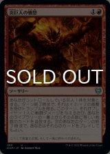 炎巨人の憤怒/Fire Giant's Fury 【日本語版】 [KHM-赤U]