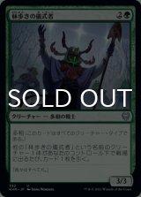 林歩きの儀式者/Gladewalker Ritualist 【日本語版】 [KHM-緑U]