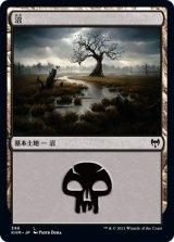 沼/Swamp 【日本語版】 [KHM-土地C]