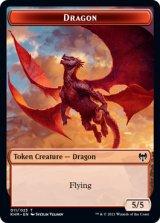 ドラゴン/Dragon 【英語版】 [KHM-トークン]