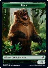 熊/Bear 【英語版】 [KHM-トークン]