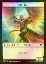 [FOIL] 天使・戦士/Angel Warrior 【日本語版】 [KHM-トークン]