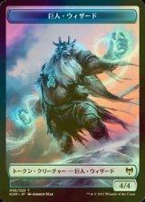 [FOIL] 巨人・ウィザード/Giant Wizard 【日本語版】 [KHM-トークン]