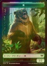 [FOIL] 熊/Bear 【日本語版】 [KHM-トークン]