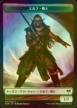 [FOIL] エルフ・戦士/Elf Warrior 【日本語版】 [KHM-トークン]