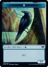 鳥/Bird No.5 【日本語版】 [KHM-トークン]