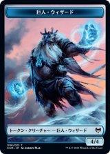 巨人・ウィザード/Giant Wizard 【日本語版】 [KHM-トークン]