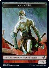 ゾンビ・狂戦士/Zombie Berserker 【日本語版】 [KHM-トークン]