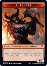 デーモン・狂戦士/Demon Berserker 【日本語版】 [KHM-トークン]