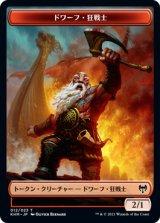 ドワーフ・狂戦士/Dwarf Berserker 【日本語版】 [KHM-トークン]