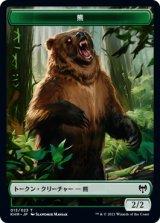 熊/Bear 【日本語版】 [KHM-トークン]
