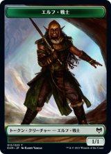 エルフ・戦士/Elf Warrior 【日本語版】 [KHM-トークン]