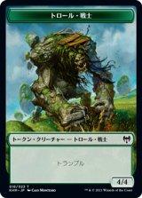 トロール・戦士/Troll Warrior 【日本語版】 [KHM-トークン]