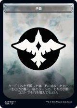 予顕/Foretell 【日本語版】 [KHM-トークン]