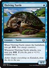 亢進する亀/Thriving Turtle 【英語版】 [KLD-青C]《状態:NM》