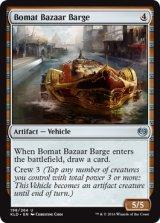 ボーマットのバザール船/Bomat Bazaar Barge 【英語版】 [KLD-灰U]《状態:NM》