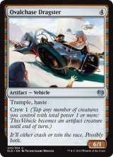 楕円競走車/Ovalchase Dragster 【英語版】 [KLD-灰U]《状態:NM》