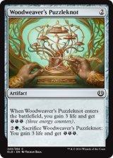 織木師の組細工/Woodweaver's Puzzleknot 【英語版】 [KLD-灰C]《状態:NM》