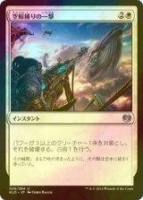 [FOIL] 空鯨捕りの一撃/Skywhaler's Shot 【日本語版】 [KLD-白U]