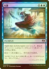 [FOIL] 失跡/Disappearing Act 【日本語版】 [KLD-青U]