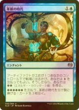[FOIL] 革新の時代/Era of Innovation 【日本語版】 [KLD-青U]