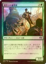 [FOIL] 鎧作りの審判者/Armorcraft Judge 【日本語版】 [KLD-緑U]