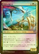 [FOIL] 崇高な飛行士/Empyreal Voyager 【日本語版】 [KLD-金U]