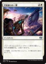 空鯨捕りの一撃/Skywhaler's Shot 【日本語版】 [KLD-白U]