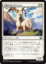 亢進するアイベックス/Thriving Ibex 【日本語版】 [KLD-白C]