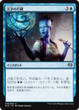 天才の片鱗/Glimmer of Genius 【日本語版】 [KLD-青U]