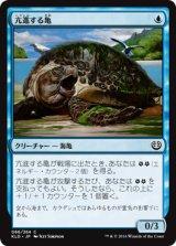 亢進する亀/Thriving Turtle 【日本語版】 [KLD-青C]