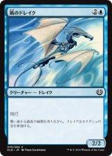 風のドレイク/Wind Drake 【日本語版】 [KLD-青C]