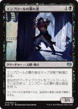 エンブロールの暴れ者/Embraal Bruiser 【日本語版】 [KLD-黒U]
