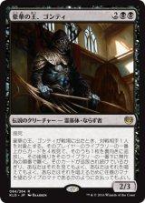 豪華の王、ゴンティ/Gonti, Lord of Luxury 【日本語版】 [KLD-黒R]