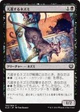 亢進するネズミ/Thriving Rats 【日本語版】 [KLD-黒C]