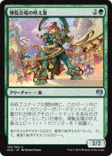 洗練された鍛刃士/Elegant Edgecrafters 【日本語版】 [KLD-緑U]