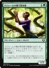 クジャールの種子彫刻家/Kujar Seedsculptor 【日本語版】 [KLD-緑C]